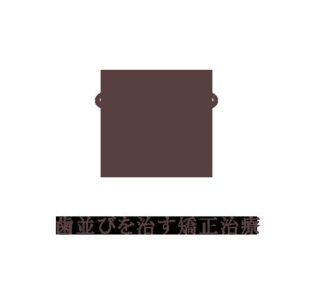 歯並びを治す矯正歯科